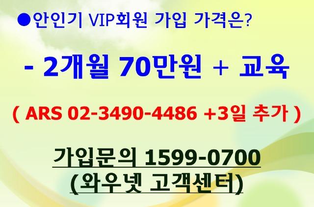 2개월 70만원+3일.jpg